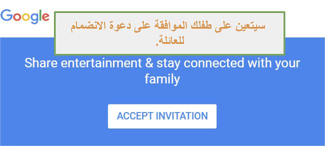 لقطة شاشة لدعوة Google Family Link للانضمام