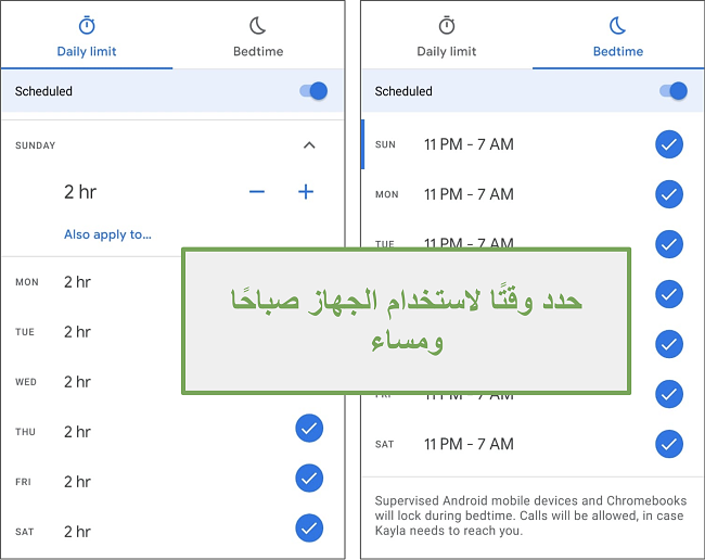 لقطة شاشة لإعدادات وقت الشاشة في Google Family Link لكل يوم وليلة