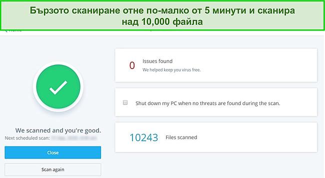 Екранна снимка на страницата с резултати от бързото сканиране на McAfee