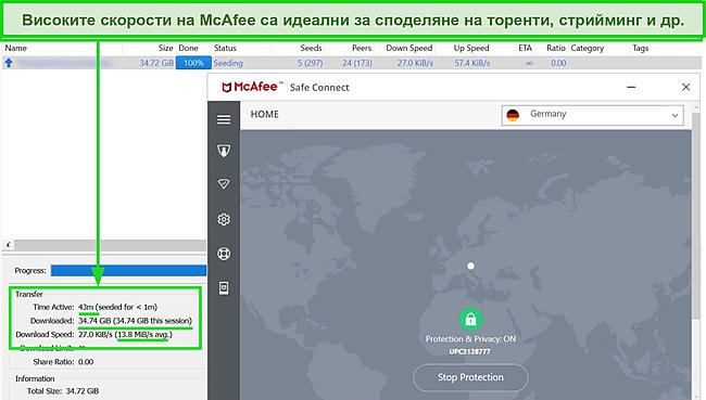 Екранна снимка на McAfee Safe Connect VPN, свързваща се със сървър