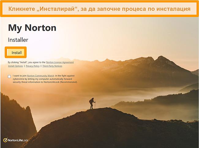 Екранна снимка на инсталатора на Norton 360