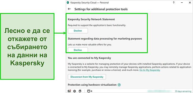 Екранна снимка на настройките за събиране на данни на Kaspersky