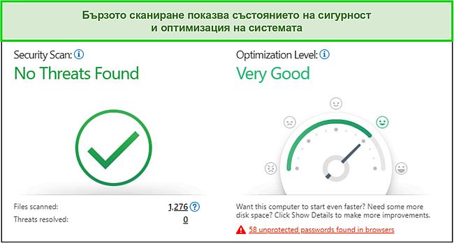 Екранна снимка на бързо сканиране Trend Micro, показваща информация за сигурността и оптимизацията на системата
