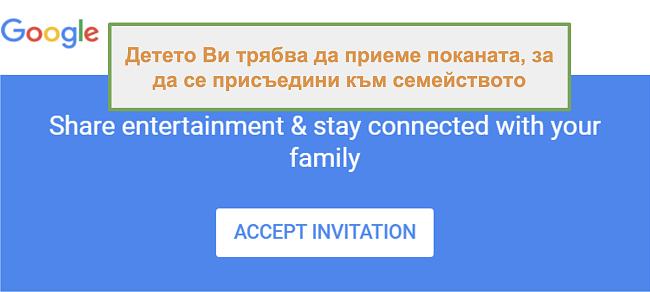 Екранна снимка на поканата на Google Family Link за присъединяване