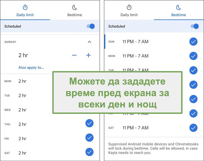 Екранна снимка на настройките за време на екрана на Google Family Link за всеки ден и нощ