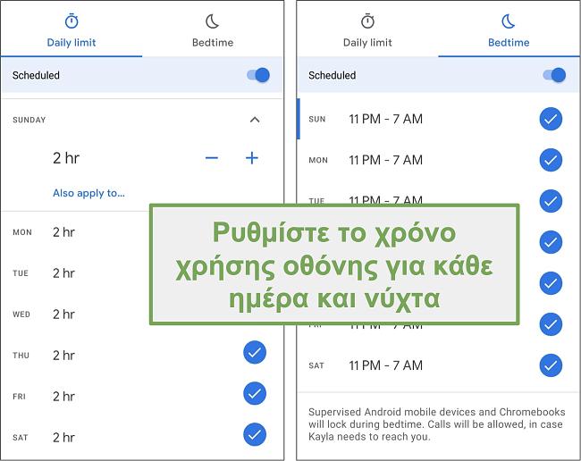 Στιγμιότυπο οθόνης των ρυθμίσεων ώρας οθόνης του Google Family Link για κάθε μέρα και νύχτα