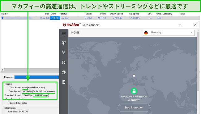 サーバーに接続しているMcAfeeSafe ConnectVPNのスクリーンショット
