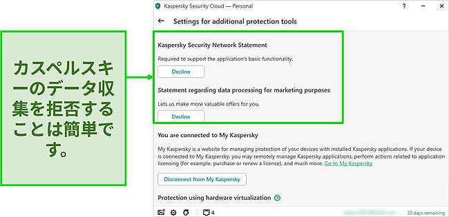 Kasperskyのデータ収集設定のスクリーンショット
