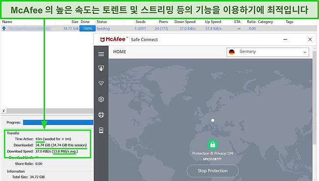 서버에 연결하는 McAfee Safe Connect VPN의 스크린 샷