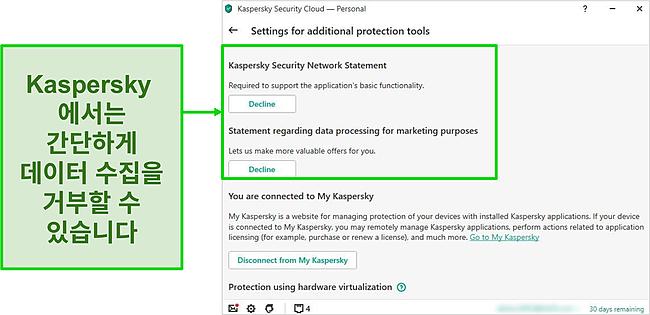 Kaspersky의 데이터 수집 설정 스크린 샷