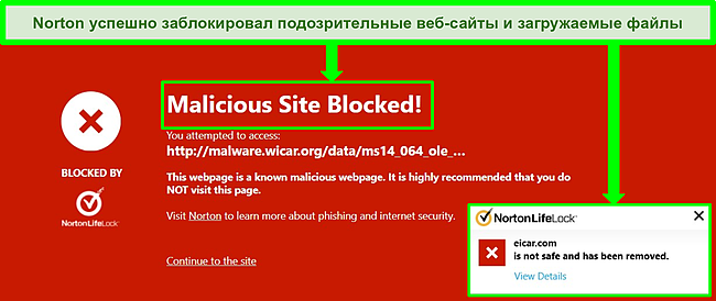 Снимок экрана Norton 360, блокирующего вредоносные объекты