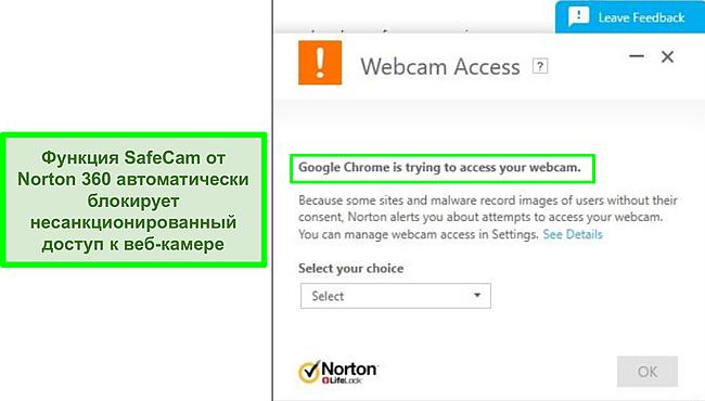 Снимок экрана, на котором Norton блокирует попытку Google Chrome получить доступ к веб-камере.