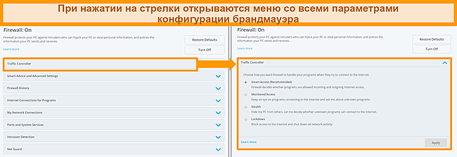 Снимок экрана с параметрами брандмауэра McAfee.