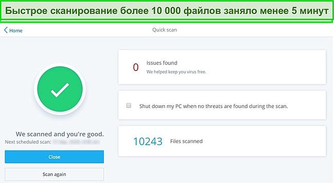 Снимок экрана страницы результатов быстрого сканирования McAfee