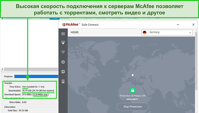 Снимок экрана McAfee Safe Connect VPN, подключающегося к серверу