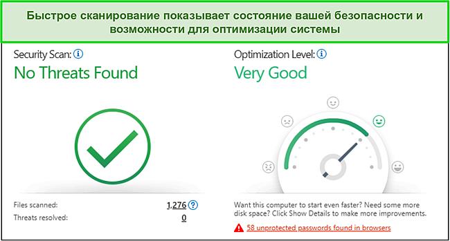 Снимок экрана быстрого сканирования Trend Micro, показывающий информацию о безопасности и оптимизации системы