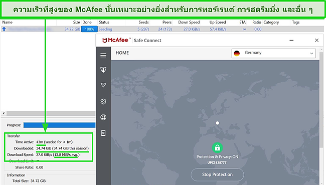 ภาพหน้าจอของ McAfee Safe Connect VPN ที่เชื่อมต่อกับเซิร์ฟเวอร์