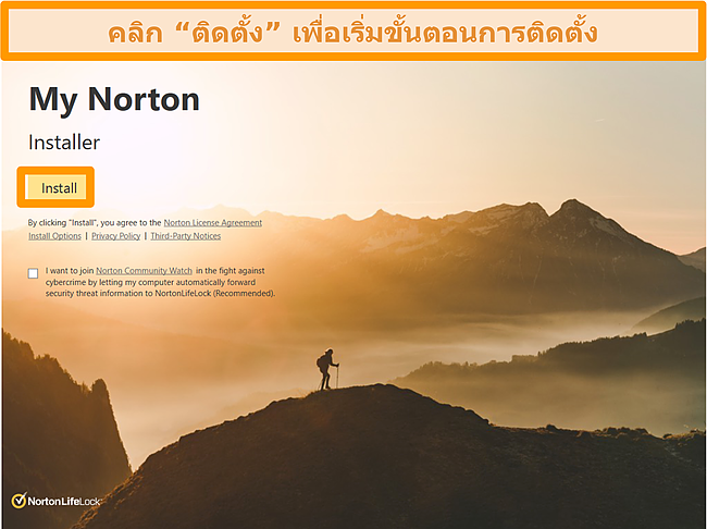 ภาพหน้าจอของโปรแกรมติดตั้ง Norton 360