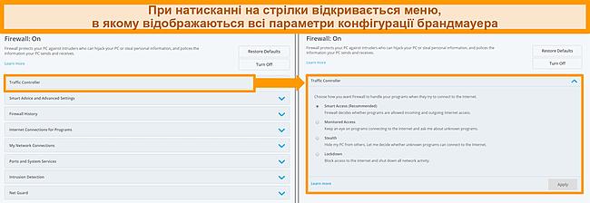 Знімок екрана параметрів брандмауера McAfee.