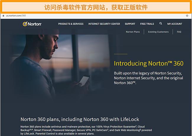 诺顿360网站主页的屏幕截图