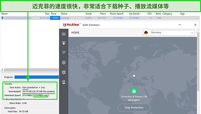 McAfee Safe Connect VPN连接到服务器的屏幕快照