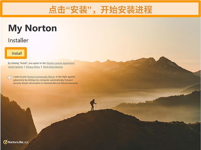 诺顿360安装程序的屏幕截图