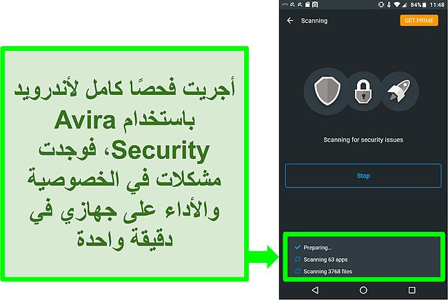 لقطة شاشة لمسح أثناء التقدم باستخدام Avira Security مجانًا لنظام Android