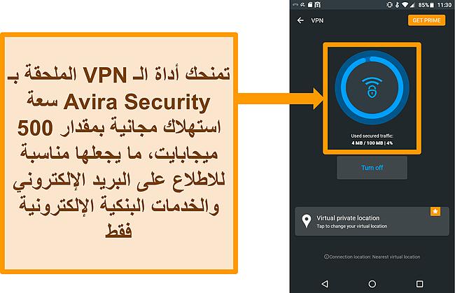 لقطة شاشة لشبكة VPN المجانية لنظام Android من Avira Security متصلة