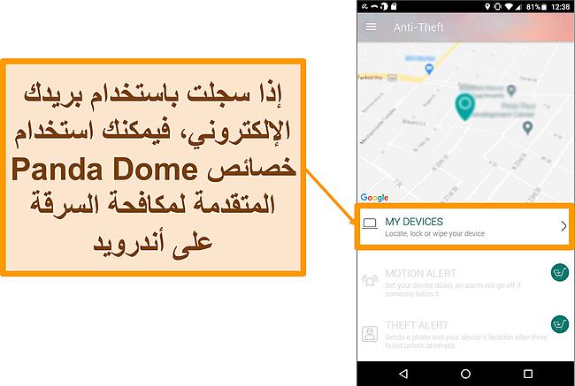لقطة شاشة لنظام مكافحة السرقة في Panda Dome على جهاز محمول يعمل بنظام Android
