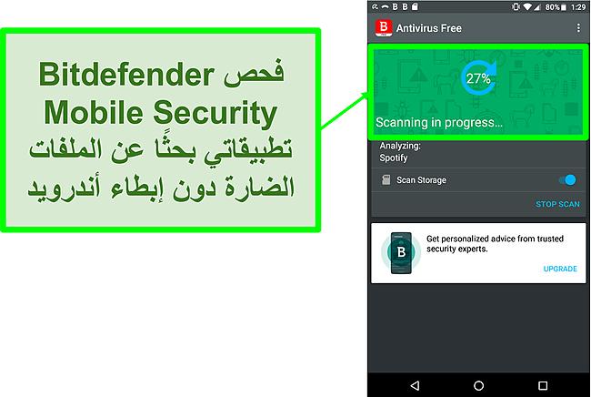 لقطة شاشة لإصدار مجاني من Bitdefender Mobile Security يقوم بمسح جهاز محمول يعمل بنظام Android