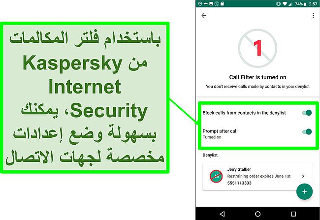 لقطة شاشة لوظيفة تصفية المكالمات في برنامج Kaspersky Internet Security على جهاز محمول يعمل بنظام Android