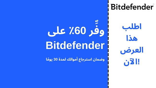 كوبون مضاد فيروسات Bitdefender يصل إلى 60٪ مع ضمان استرداد الأموال لمدة 30 يومًا