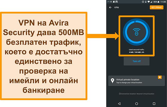 Снимка на екрана на свързания безплатен Android VPN на Avira Security