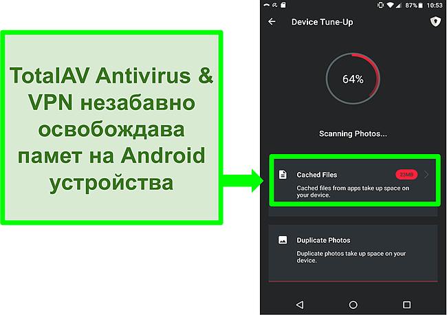 Екранна снимка на функцията за почистване на устройството в TotalAV Antivirus и VPN за Android