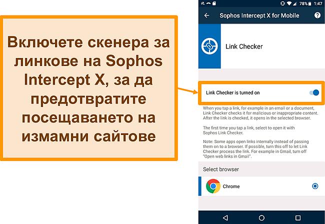 Екранна снимка на Link Checker в безплатното приложение за Android на Sophos Intercept X