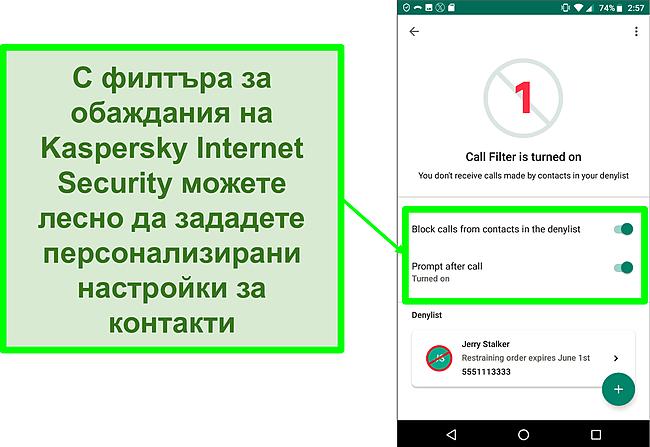 Екранна снимка на функцията за филтриране на повикванията на Kaspersky Internet Security на мобилно устройство с Android