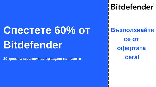 Антивирусен купон Bitdefender за отстъпка до 60% с 30-дневна гаранция за връщане на парите