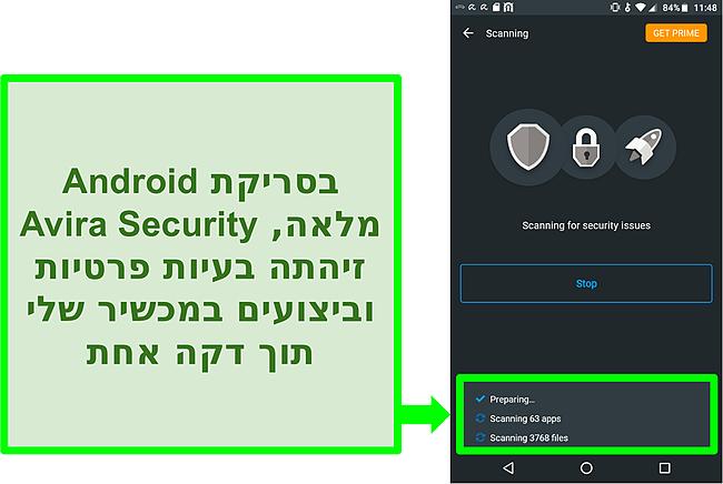 צילום מסך של סריקה בהתקדמות באמצעות Avira Security בחינם לאנדרואיד