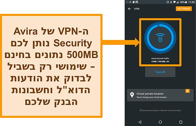 תמונת מסך של אנדרואיד ה- VPN החינמי של Avira Security המחובר