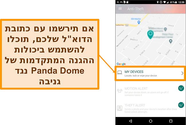 צילום מסך של מערכת נגד הגניבה של פנדה כיפה במכשיר נייד אנדרואיד