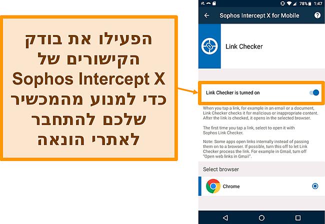 תמונת מסך של בודק הקישורים באפליקציית Android החינמית של Sophos Intercept X