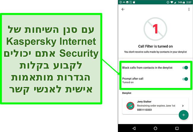 תמונת מסך של פונקציית מסנן השיחות של Kaspersky Internet Security במכשיר נייד אנדרואיד