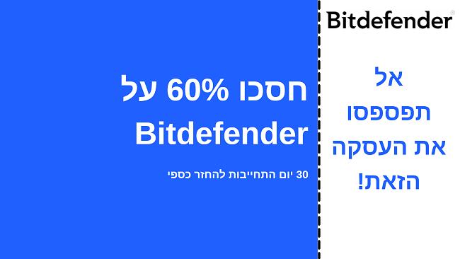 קופון אנטי-וירוס של Bitdefender עד 60% הנחה עם אחריות הכסף להחזר למשך 30 יום