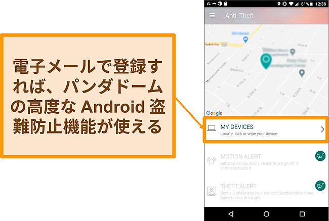 Androidモバイルデバイス上のパンダドームの盗難防止システムのスクリーンショット