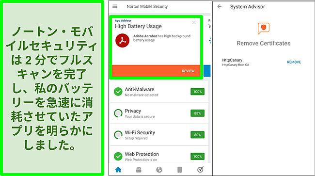 Norton MobileSecurityを使用したAndroidでのスキャンのスクリーンショット