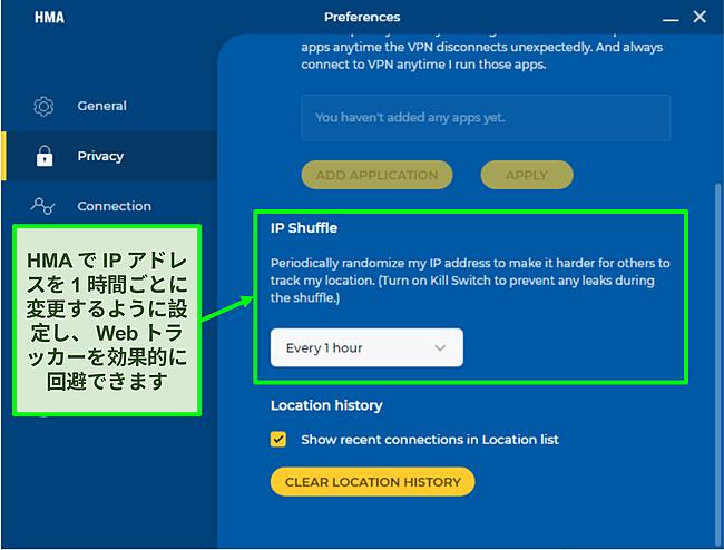 IPシャッフル設定のスクリーンショット