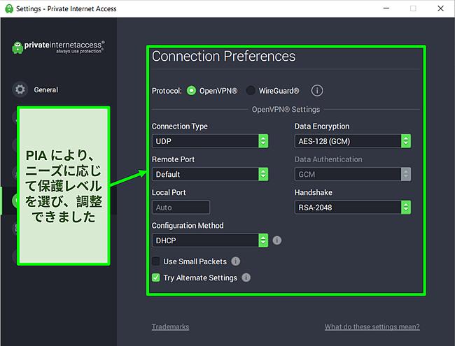 PIAの利用可能なセキュリティ設定のスクリーンショット