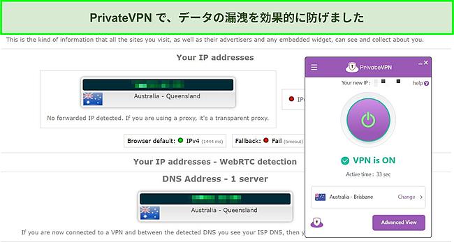 PrivateVPNサーバーでのDNSリークテストのスクリーンショット