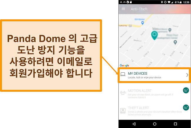 Android 모바일 장치에 설치된 Panda Dome의 도난 방지 시스템 스크린 샷