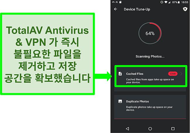 Android 용 TotalAV Antivirus 및 VPN의 장치 정리 기능 스크린 샷